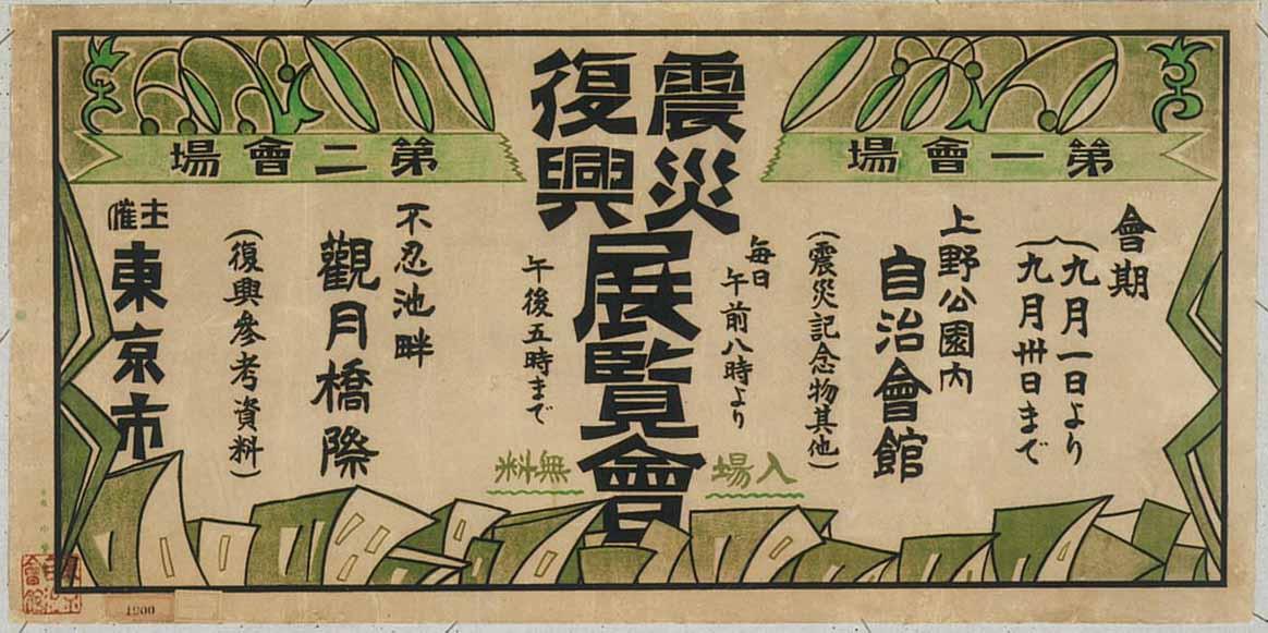 震災復興展覧会ポスター(会場案内)