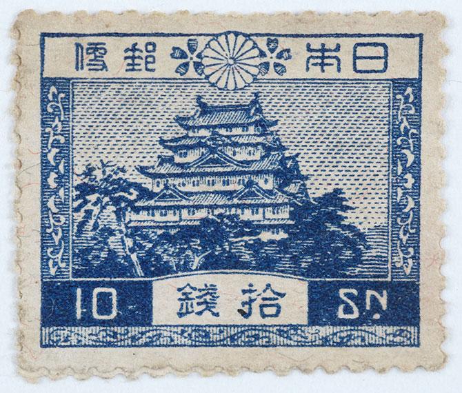 戦時下の切手(5)10銭切手・名古屋城
