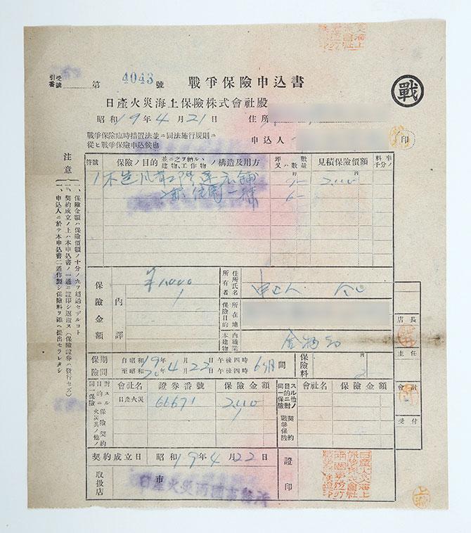 戦争保険申込書